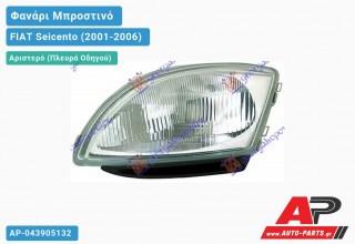 Ανταλλακτικό μπροστινό φανάρι (φως) - FIAT Seicento (2001-2006) - Αριστερό (πλευρά οδηγού)