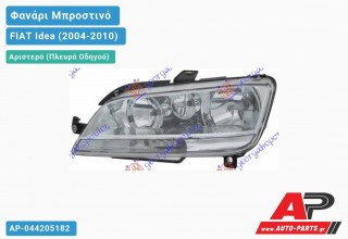 Ανταλλακτικό μπροστινό φανάρι (φως) - FIAT Idea (2004-2010) - Αριστερό (πλευρά οδηγού)