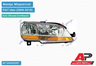 Ανταλλακτικό μπροστινό φανάρι (φως) - FIAT Idea (2004-2010) - Δεξί (πλευρά συνοδηγού)