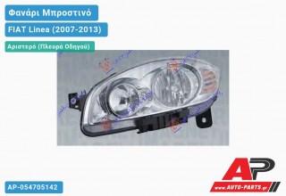 Ανταλλακτικό μπροστινό φανάρι (φως) - FIAT Linea (2007-2013) - Αριστερό (πλευρά οδηγού)
