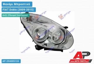 Ανταλλακτικό μπροστινό φανάρι (φως) - FIAT Doblo (2009-2015) - Δεξί (πλευρά συνοδηγού)