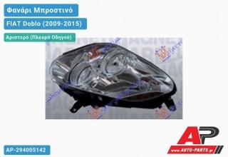 Ανταλλακτικό μπροστινό φανάρι (φως) - FIAT Doblo (2009-2015) - Αριστερό (πλευρά οδηγού)