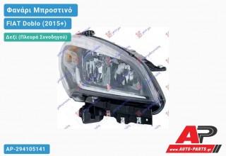 Ανταλλακτικό μπροστινό φανάρι (φως) - FIAT Doblo (2015+) - Δεξί (πλευρά συνοδηγού)