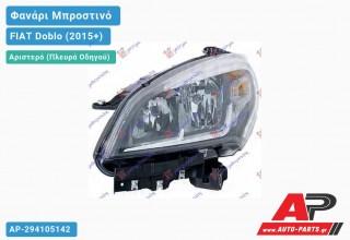 Ανταλλακτικό μπροστινό φανάρι (φως) - FIAT Doblo (2015+) - Αριστερό (πλευρά οδηγού)