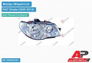 Ανταλλακτικό μπροστινό φανάρι (φως) - FIAT Strada (2005-2014) - Δεξί (πλευρά συνοδηγού)