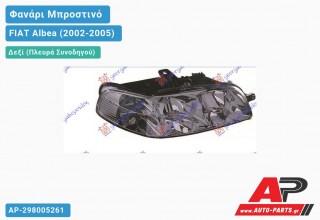 Ανταλλακτικό μπροστινό φανάρι (φως) - FIAT Albea (2002-2005) - Δεξί (πλευρά συνοδηγού)