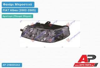 Ανταλλακτικό μπροστινό φανάρι (φως) - FIAT Albea (2002-2005) - Αριστερό (πλευρά οδηγού)