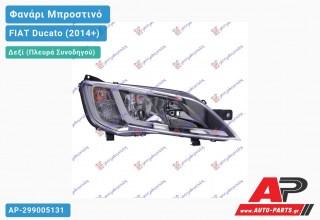 Ανταλλακτικό μπροστινό φανάρι (φως) - FIAT Ducato (2014+) - Δεξί (πλευρά συνοδηγού)
