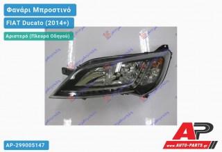Ανταλλακτικό μπροστινό φανάρι (φως) - FIAT Ducato (2014+) - Αριστερό (πλευρά οδηγού)
