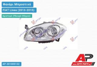 Ανταλλακτικό μπροστινό φανάρι (φως) - FIAT Linea (2013-2015) - Αριστερό (πλευρά οδηγού)