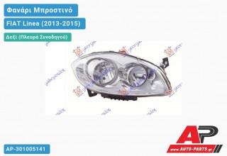 Ανταλλακτικό μπροστινό φανάρι (φως) - FIAT Linea (2013-2015) - Δεξί (πλευρά συνοδηγού)