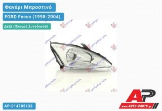 Ανταλλακτικό μπροστινό φανάρι (φως) - FORD Focus (1998-2004) - Δεξί (πλευρά συνοδηγού)