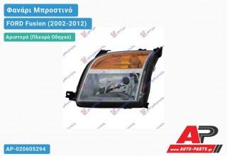 Ανταλλακτικό μπροστινό φανάρι (φως) - FORD Fusion (2002-2012) - Αριστερό (πλευρά οδηγού)