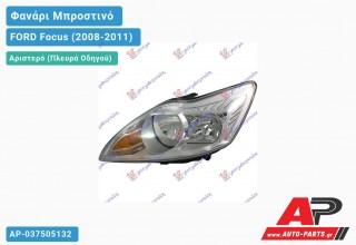 Ανταλλακτικό μπροστινό φανάρι (φως) - FORD Focus (2008-2011) - Αριστερό (πλευρά οδηγού)