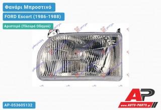 Ανταλλακτικό μπροστινό φανάρι (φως) - FORD Escort (1986-1988) - Αριστερό (πλευρά οδηγού)