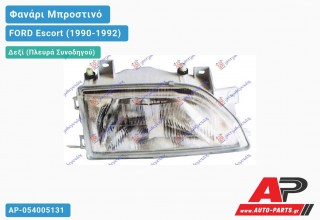 Ανταλλακτικό μπροστινό φανάρι (φως) - FORD Escort (1990-1992) - Δεξί (πλευρά συνοδηγού)
