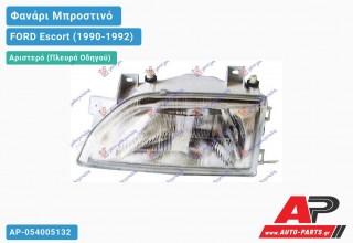 Ανταλλακτικό μπροστινό φανάρι (φως) - FORD Escort (1990-1992) - Αριστερό (πλευρά οδηγού)