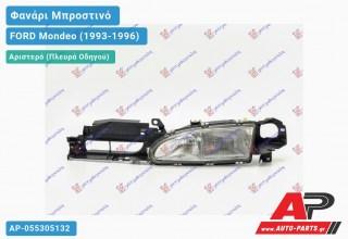 Ανταλλακτικό μπροστινό φανάρι (φως) - FORD Mondeo (1993-1996) - Αριστερό (πλευρά οδηγού)