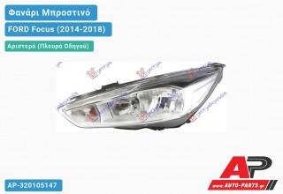 Ανταλλακτικό μπροστινό φανάρι (φως) - FORD Focus (2014-2018) - Αριστερό (πλευρά οδηγού)