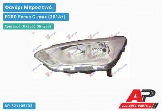 Ανταλλακτικό μπροστινό φανάρι (φως) - FORD Focus C-max (2014+) - Αριστερό (πλευρά οδηγού)
