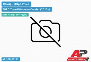 Ανταλλακτικό μπροστινό φανάρι (φως) - FORD Transit/tourneo Courier (2013+) - Δεξί (πλευρά συνοδηγού)