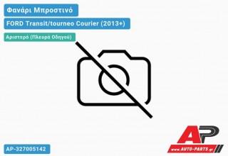 Ανταλλακτικό μπροστινό φανάρι (φως) - FORD Transit/tourneo Courier (2013+) - Αριστερό (πλευρά οδηγού)