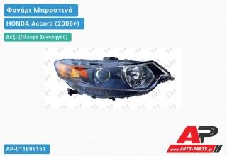 Ανταλλακτικό μπροστινό φανάρι (φως) - HONDA Accord (2008+) - Δεξί (πλευρά συνοδηγού) - Xenon