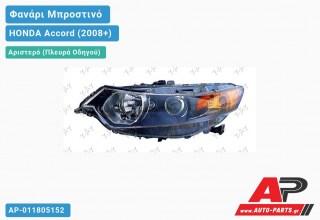 Ανταλλακτικό μπροστινό φανάρι (φως) - HONDA Accord (2008+) - Αριστερό (πλευρά οδηγού) - Xenon