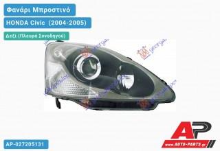 Ανταλλακτικό μπροστινό φανάρι (φως) - HONDA Civic [Hatchback,Liftback] (2004-2005) - Δεξί (πλευρά συνοδηγού)