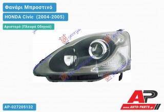 Ανταλλακτικό μπροστινό φανάρι (φως) - HONDA Civic [Hatchback,Liftback] (2004-2005) - Αριστερό (πλευρά οδηγού)