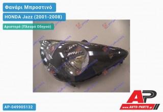 Ανταλλακτικό μπροστινό φανάρι (φως) - HONDA Jazz (2001-2008) - Αριστερό (πλευρά οδηγού)