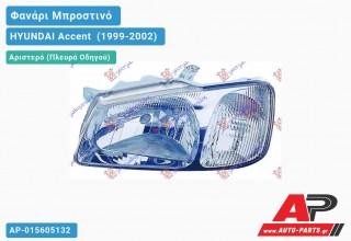 Ανταλλακτικό μπροστινό φανάρι (φως) - HYUNDAI Accent [Hatchback] (1999-2002) - Αριστερό (πλευρά οδηγού)