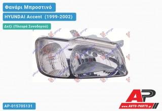 Ανταλλακτικό μπροστινό φανάρι (φως) - HYUNDAI Accent [Liftback] (1999-2002) - Δεξί (πλευρά συνοδηγού)