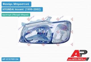 Ανταλλακτικό μπροστινό φανάρι (φως) - HYUNDAI Accent [Liftback] (1999-2002) - Αριστερό (πλευρά οδηγού)