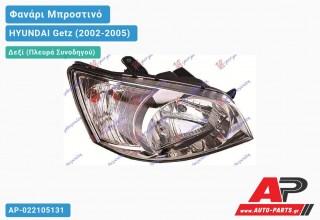 Ανταλλακτικό μπροστινό φανάρι (φως) - HYUNDAI Getz (2002-2005) - Δεξί (πλευρά συνοδηγού)