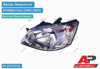 Ανταλλακτικό μπροστινό φανάρι (φως) - HYUNDAI Getz (2002-2005) - Αριστερό (πλευρά οδηγού)