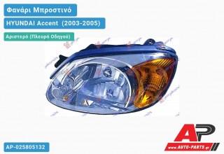 Ανταλλακτικό μπροστινό φανάρι (φως) - HYUNDAI Accent [Hatchback,Liftback] (2003-2005) - Αριστερό (πλευρά οδηγού)