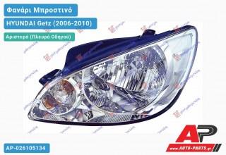 Ανταλλακτικό μπροστινό φανάρι (φως) - HYUNDAI Getz (2006-2010) - Αριστερό (πλευρά οδηγού)