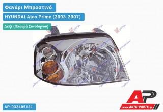 Ανταλλακτικό μπροστινό φανάρι (φως) - HYUNDAI Atos Prime (2003-2007) - Δεξί (πλευρά συνοδηγού)