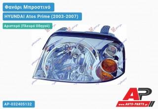 Ανταλλακτικό μπροστινό φανάρι (φως) - HYUNDAI Atos Prime (2003-2007) - Αριστερό (πλευρά οδηγού)