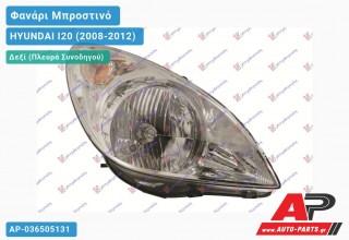 Ανταλλακτικό μπροστινό φανάρι (φως) - HYUNDAI I20 (2008-2012) - Δεξί (πλευρά συνοδηγού)