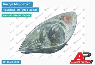 Ανταλλακτικό μπροστινό φανάρι (φως) - HYUNDAI I20 (2008-2012) - Αριστερό (πλευρά οδηγού)