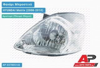 Ανταλλακτικό μπροστινό φανάρι (φως) - HYUNDAI Matrix (2008-2010) - Αριστερό (πλευρά οδηγού)