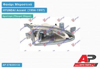 Ανταλλακτικό μπροστινό φανάρι (φως) - HYUNDAI Accent [Hatchback] (1994-1997) - Αριστερό (πλευρά οδηγού)