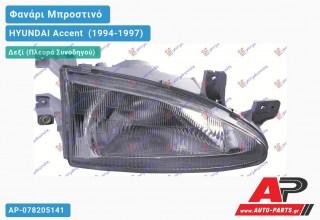 Ανταλλακτικό μπροστινό φανάρι (φως) - HYUNDAI Accent [Hatchback] (1994-1997) - Δεξί (πλευρά συνοδηγού)
