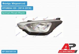 Ανταλλακτικό μπροστινό φανάρι (φως) - HYUNDAI I20 [Hatchback] (2014-2018) - Αριστερό (πλευρά οδηγού)