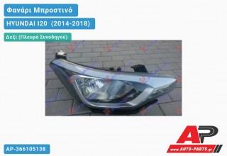 Ανταλλακτικό μπροστινό φανάρι (φως) - HYUNDAI I20 [Hatchback] (2014-2018) - Δεξί (πλευρά συνοδηγού)