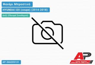 Ανταλλακτικό μπροστινό φανάρι (φως) - HYUNDAI I20 (coupe) (2014-2018) - Δεξί (πλευρά συνοδηγού)