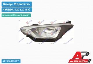 Ανταλλακτικό μπροστινό φανάρι (φως) - HYUNDAI I20 (2018+) - Αριστερό (πλευρά οδηγού)