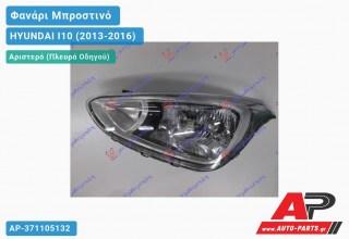 Ανταλλακτικό μπροστινό φανάρι (φως) - HYUNDAI I10 (2013-2016) - Αριστερό (πλευρά οδηγού)